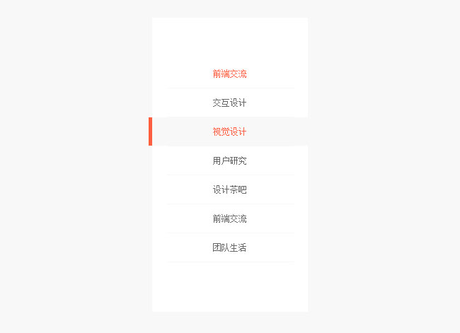 jQuery实现TaoBaoUED左侧导航